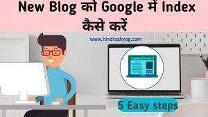 Blog कों google में index कैसे करे