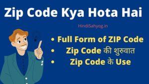 zip code kya hota hai in Hindi