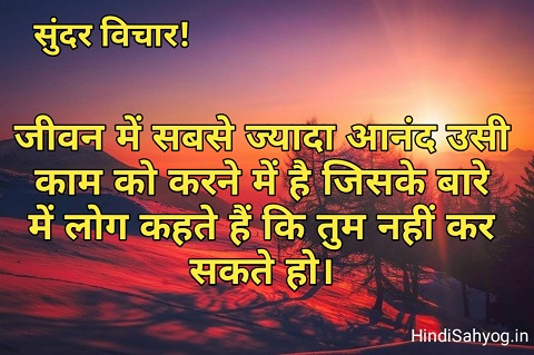 Shubh Vichar in Hindi Motivation