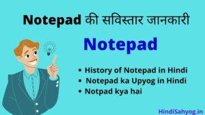 notepad kya hai in hindi