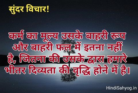 subh vichar hindi