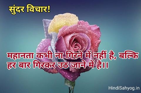 shubh vichar in hindi