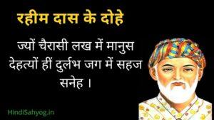 Rahim Ke Dohe in Hindi