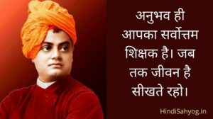 Swami Vivekananda Quotes in Hindi