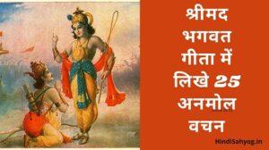 bhagavad geeta quotes in hindi