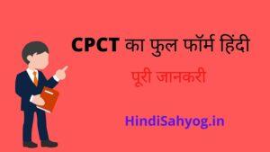 CPCT ka full form in Hindi