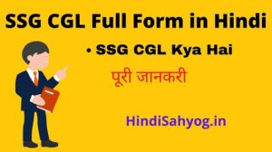 SSG CGL Full Form in Hindi