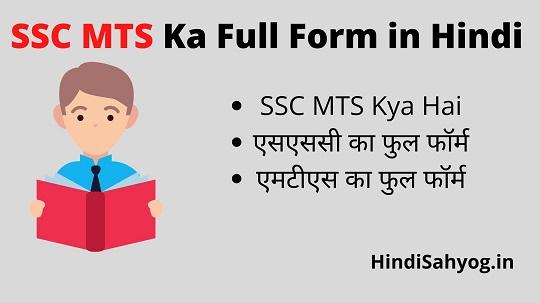 SSC MTS Ka Full Form in Hindi