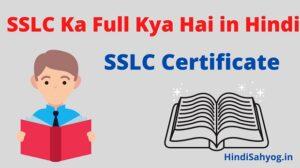 SSLC Ka Full Form Kya Hai in Hindi