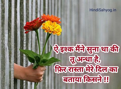 flirt shayari in hindi for girlfriend