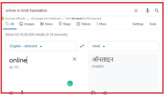 online ko hindi mein kya kahate hain