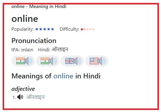 ऑनलाइन को हिंदी में क्या कहते हैं बताओ