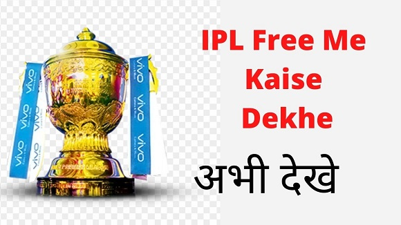 IPL Free Me Kaise Dekhe 2021 - IPL 2021 free Kaise Dekhe