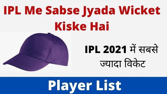 IPL Me Sabse Jyada Wicket Kiske Hai