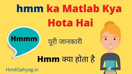 h m m ka Matlab Kya Hota Hai