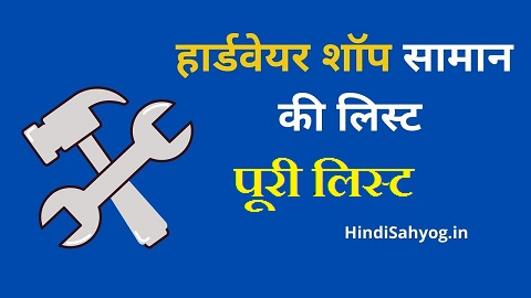 Hardware Store Items list in Hindi