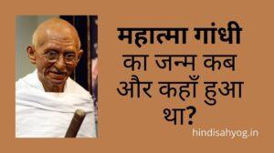 महात्मा गांधी का जन्म कहाँ हुआ था