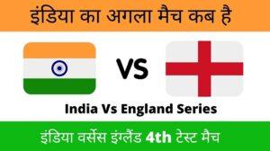 इंडिया वर्सेस इंग्लैंड 4th टेस्ट मैच कब होगा
