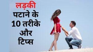 ladki ko kaise pataye in hindi