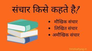 Sanchar Kise Kahate Hain in Hindi
