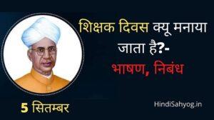 Shikshak Divas Kyon Manaya Jata Hai