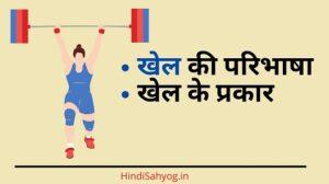 Khel Ki Paribhasha in Hindi