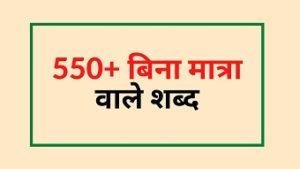 Bina Matra Wale Shabd in Hindi